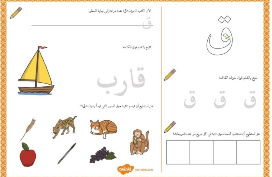 أوراق عمل لتعلم كتابة الحروف العربية لأطفال الروضة