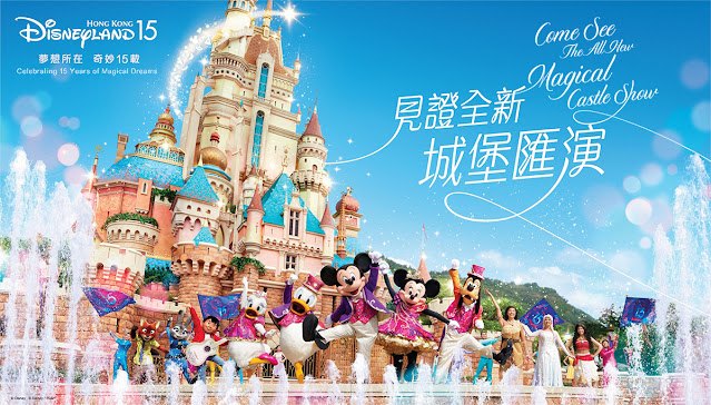 奇妙夢想城堡-大型匯演-迪士尼尋夢奇緣-香港迪士尼樂園-6月門票優惠