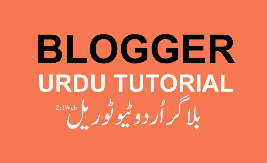 Blogger Complete Urdu Tutorial