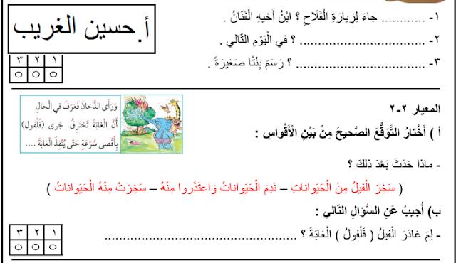 نموذج اختبار قصير للوحدة الثالثة لغة عربية للصف الثاني الفصل الثاني إعداد أ. حسين الغريب