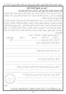 اختبارات سابقة : امتحان اللغة العربية الصف الخامس نهاية الفصل الثاني 2018