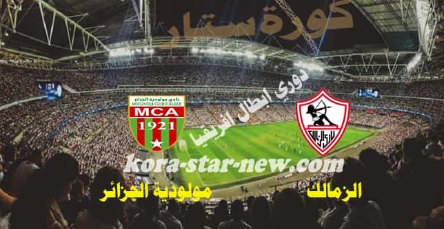 مباراة الزمالك ومولودية الجزائر اليوم دوري ابطال افريقيا
