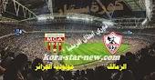 تتشكيلة وموعد مباراة الزمالك ومولودية الجزائر اليوم والقنوات الناقلة لها في دوري ابطال افريقيا