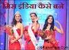 मिस इंडिया कैसे बने - How to become miss india
