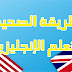 الطريقة الصحيحة لتعلم اللغة الإنجليزية