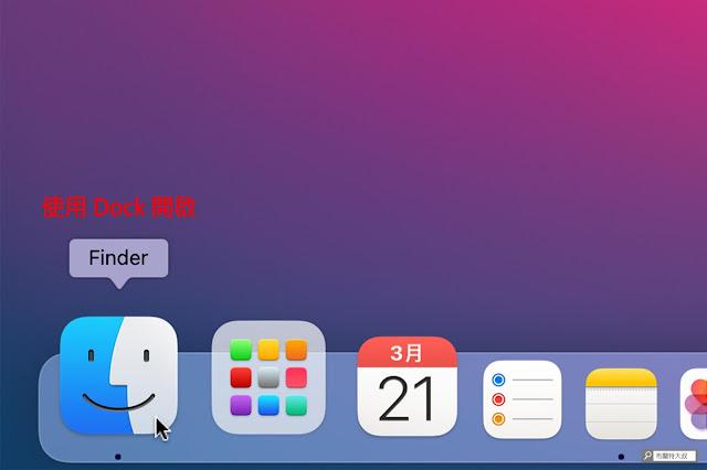 【MAC 幹大事】如何移除 Mac 用不到的 APP 應用程式 / 軟體? - 透過 Dock 面板來點選開啟「Finder」