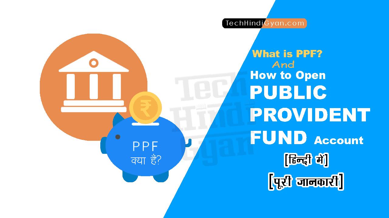 पब्लिक प्रोविडेंट फंड क्या हैं - PPF अकाउंट के बारे में पूरी जानकारी
