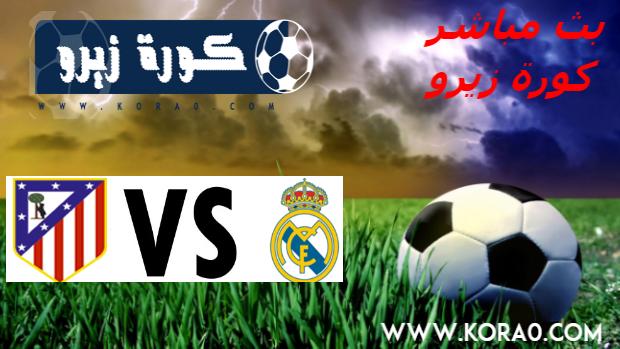 مشاهدة مباراة ريال مدريد وأتليتكو مدريد بث مباشر اون لاين اليوم 27-7-2019 الكأس الدولية للأبطال