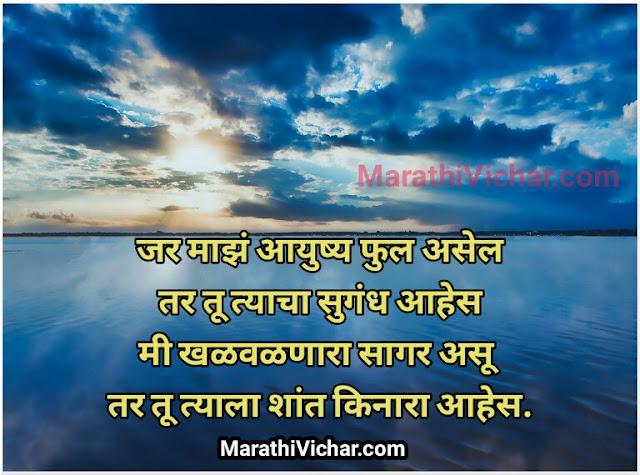 prem kavita marathi text