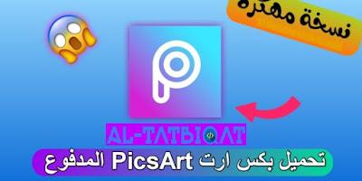 تحميل تطبيق PicsArt مهكر النسخة المدفوعة 2020