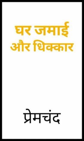 घर जमाई और धिक्कार - प्रेमचंद हिंदी PDF | Ghar Jamai Aur Dhikkar By Premchand PDF Download Hindi book