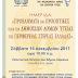 Ημερίδα για τα «Προβλήματα και προοπτικές όλων των Δημόσιων Δομών Υγείας της Περιφέρειας Στερεάς Ελλάδας»
