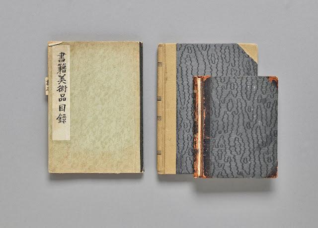 오봉빈 『서화미술품목록』, (1929~1940년대, 개인소장)
