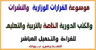 جميع القرارات الوزارية  والنشرات والكتب الدورية الخاصة بالتربية والتعليم للقراءة والتحميل