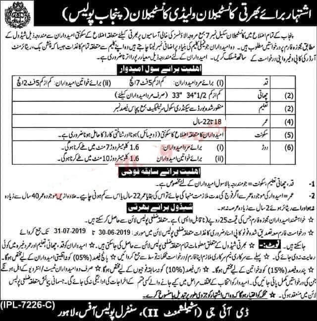 3875+Constable Vacancy Police Jobs 2019,punjab police jobs 2019,police jobs 2019,punjab police jobs 2019 constable,sindh police jobs 2019,up police bharti 2019,govt jobs 2019,punjab police new jobs 2019,punjab police jobs 2019 asi,delhi police bharti 2019,delhi police constable vacancy 2019,delhi police recruitment 2019,punjab police jobs 2019 constable pakistan,punjab police,mp police bharti 2019,delhi police 2019,kpk police jobs