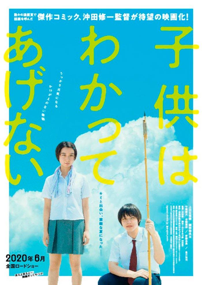 Kodomo wa Wakatte Agenai live-action - poster