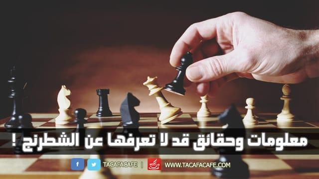 معلومات وحقائق قد لا تعرفها عن الشطرنج!