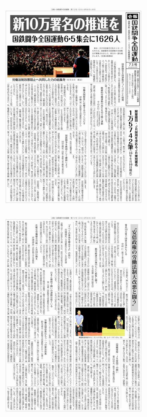 http://www.doro-chiba.org/z-undou/pdf/news_73.pdf