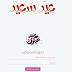اشيك صفحة هوت سبوت للميكروتيك فى العيد2017 بنغمه محمد منير