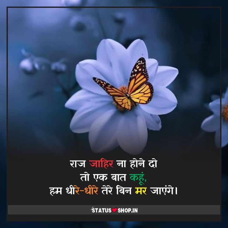 Trust-Shayari-Love