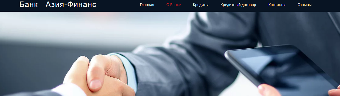 [Лохотрон] www.mosbkrf.ru – Отзывы, мошенники! Банк Азия-Финанс