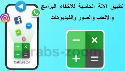 تحميل تطبيق الالة الحاسبة للأخفاء البرامج والالعاب و الصور والفيديوهات على هاتفك