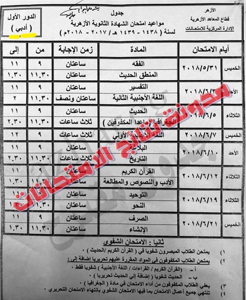 جدول إمتحانات الثانويه الازهريه 2018 للقسم العلمى والادبى (الصف الثالث الثانوى الازهرى)