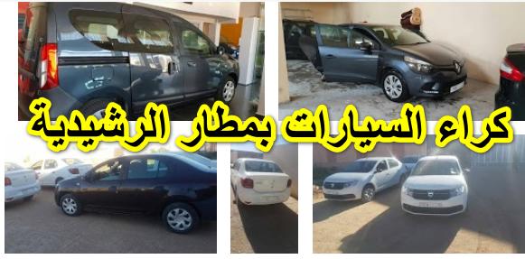 كراء السيارات من مطار مولاي علي الشريف بالراشيدية