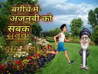 stranger in the garden, best Hindi story, Hindi story for kids