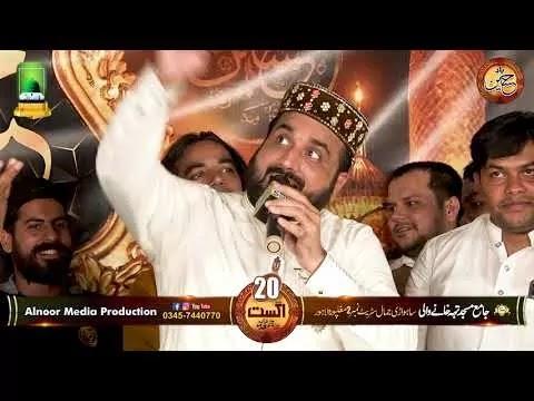 Janam Fidaye Haidri Ya Ali Ya Ali Lyrics - Qari Shahid Mehmood