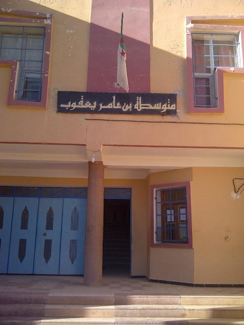 الحجم الساعي ونقص العمال والتجهيزات يدفع أساتذة متوسطة بن عامر يعقوب بقصر الشلالة للاحتجاج