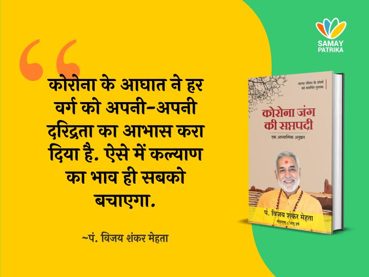 corona-hindi-book