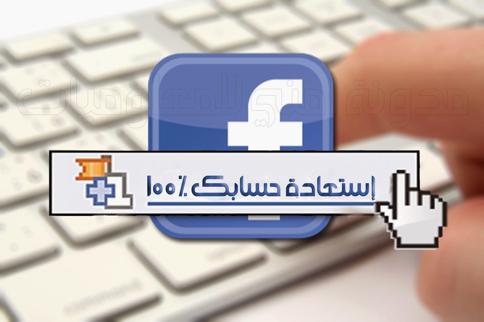 كيفية استرجاع حساب الفيس بوك مهكور او معطل او مسروق في دقيقة