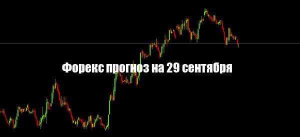 Форекс прогноз основных валютных пар на 29 сентября