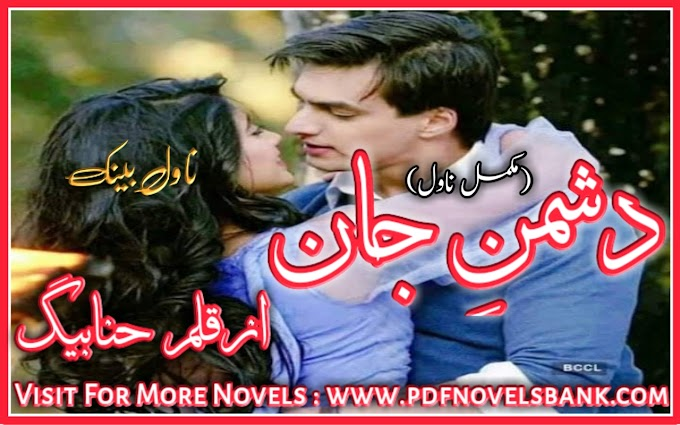 Dushman e Jan Novel by Hina Baig Complete Pdf Download