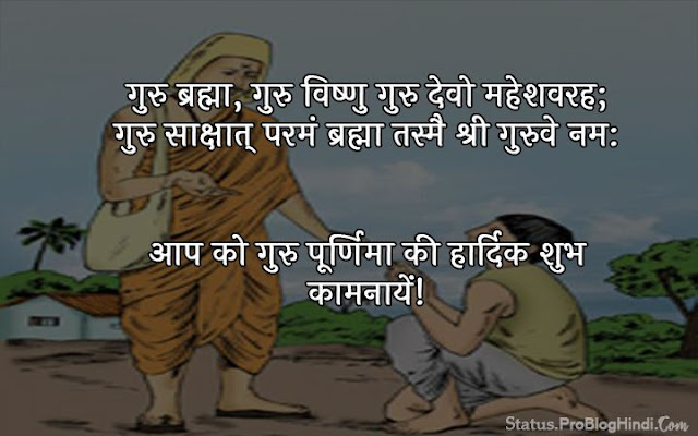 guru purnima status in english