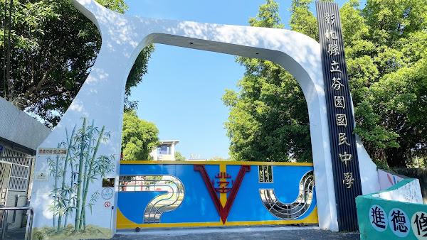 彰化縣芬園國中59週年校慶暨校門、通學交通車啟用