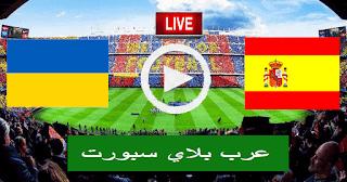مشاهدة مباراة اسبانيا واوكرانيا بث مباشر دوري الامم الاوروبيه 2020