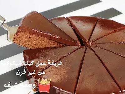 طريقة عمل كيكة الشيكولاتة من غير فرن
