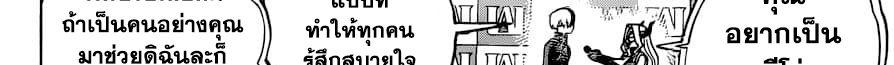 อ่านการ์ตูน Boku no Hero Academia ตอนที่ 241 หน้าที่ 82