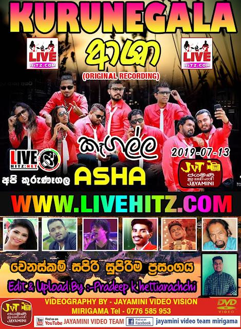 KURUNEGALA ASHA LIVE IN KEGALLE 2019-07-13
