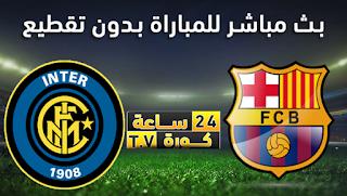 مشاهدة مباراة برشلونة وانتر ميلان بث مباشر بتاريخ 10-12-2019 دوري أبطال أوروبا