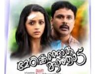 Marykkundoru Kunjaadu 2010 Malayalam Movie Watch Online