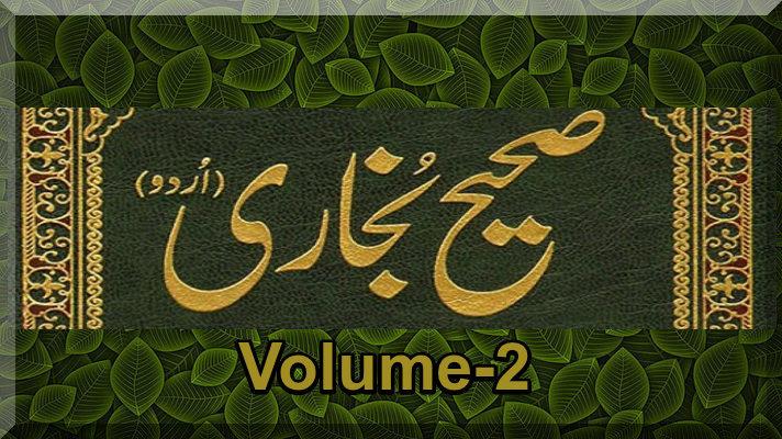 Sahih Al-Bukhari Urdu Islami Hadith Volume 2