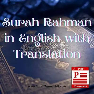 Surah-Rahman-in-English