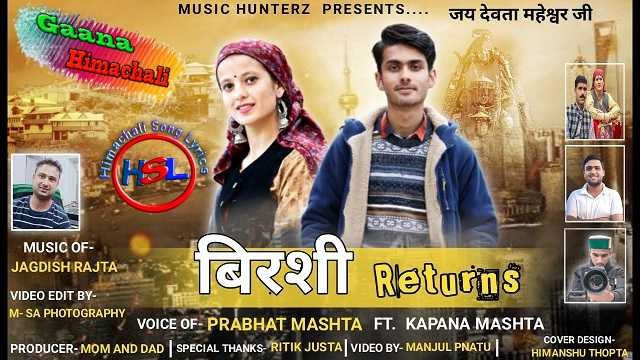Birshi Returns Song mp3 Download - Prabhat Mashta ft. Kalpna Mashta ~ Gaana Himachali
