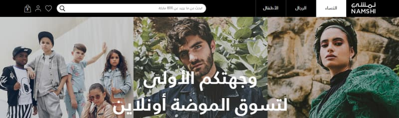 افضل-موقع-لشراء-ملابس-في-السعودية-موقع-نمشي-Namshi
