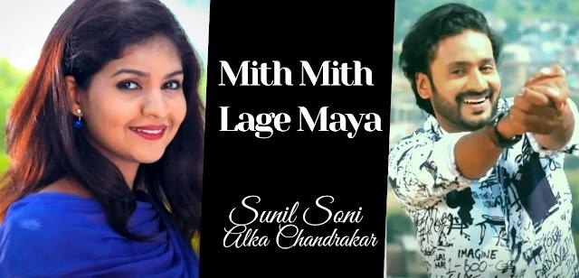 Mith Mith Lage maya ke bani Cg Song Lyrics Download