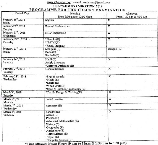 Assam HSLC/AHM Exam Time Table 2018