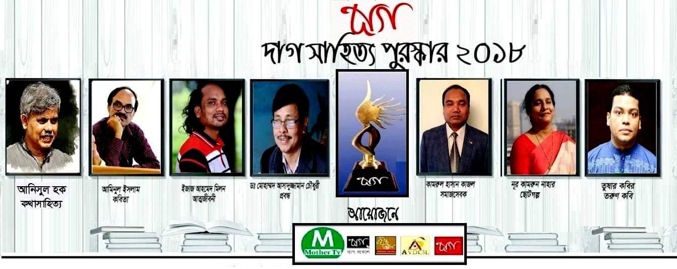 'দাগ সাহিত্য পুরস্কার-২০১৮' পাচ্ছেন যাঁরা